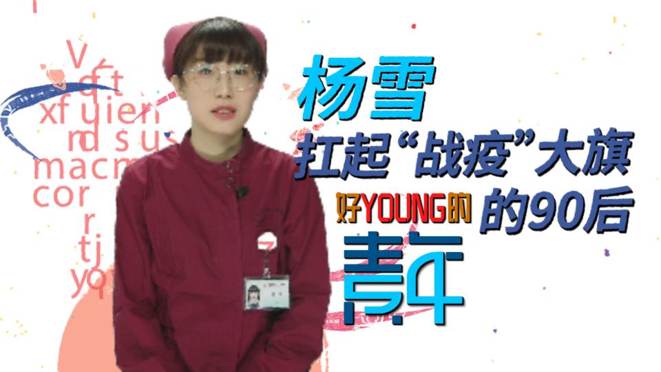"""【好Young的!青年】扛起""""战疫""""大旗的90后:杨雪"""