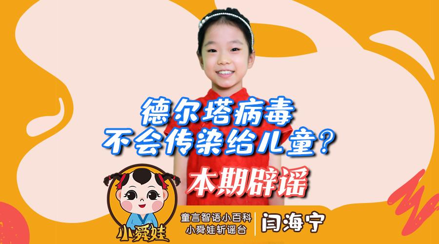 小舜娃斩谣台(2)德尔塔病毒不会传染给儿童?