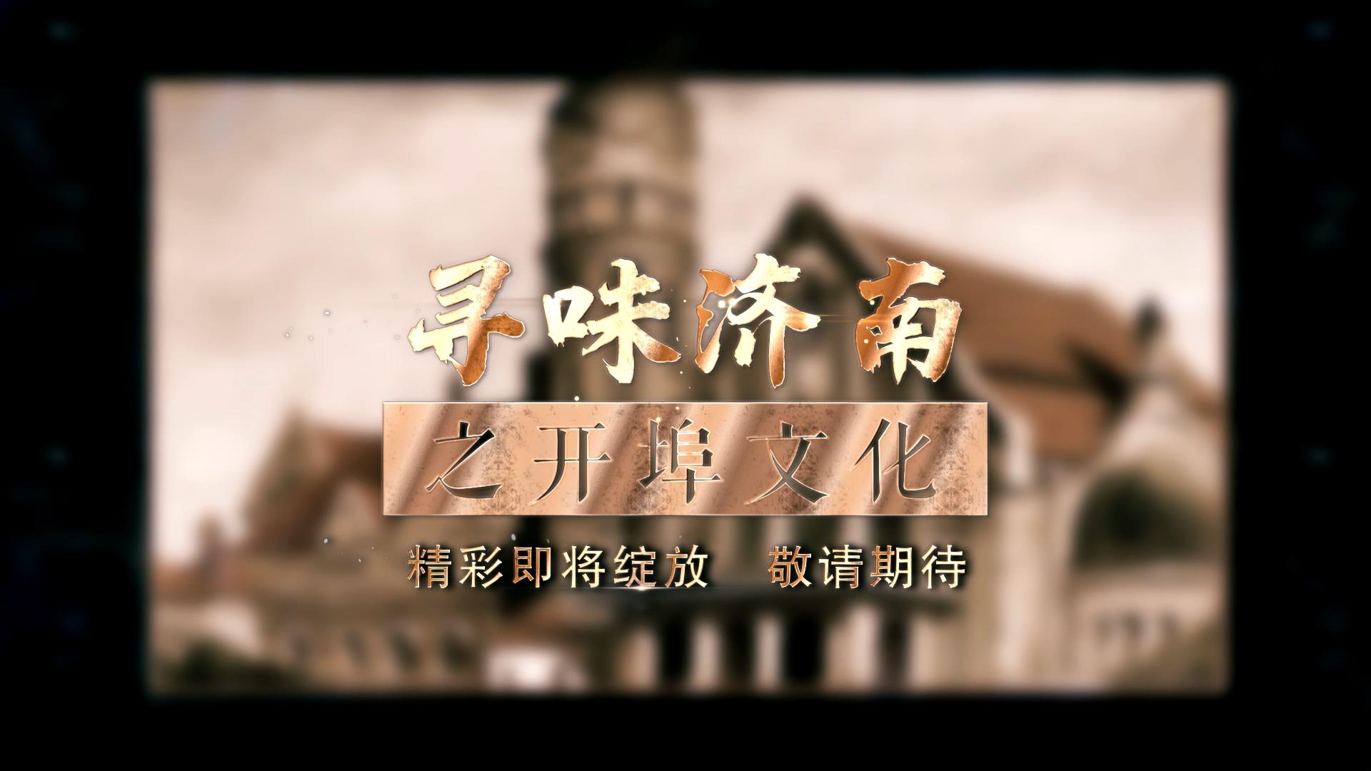 舜网全新策划《味道济南——开埠文化》重磅来袭